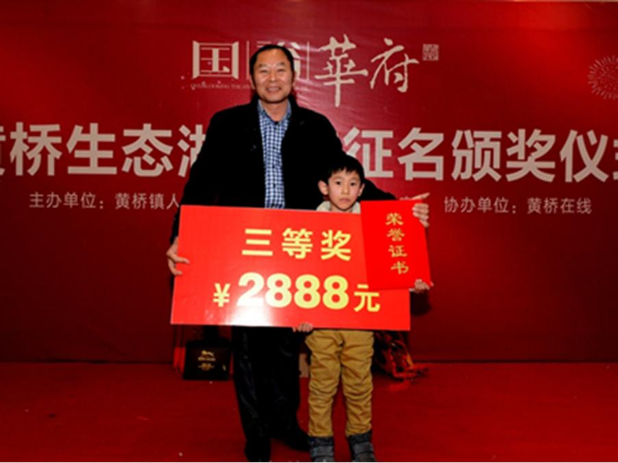 黃橋生態湖征名頒獎儀式在國裕華府舉行