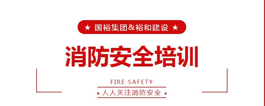 2020年度公司消防安全应急救援演练活动